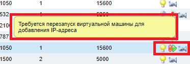 ipv6_vm_reboot